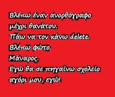 Εικόνα μέσω We Heart It #greek #quotes #Ελληνικά Funny Images With Quotes, Funny Greek Quotes, Funny Pictures, Funny Quotes, Funny Pics, Clever Quotes, English Quotes, The Funny, Funny Shit