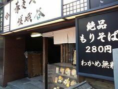 -SA GA TA NI- Zarusoba and Oyakodon combo $5.50 http://alike.jp/restaurant/target_top/1127776/
