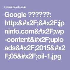 Google 画像検索結果: http://jpninfo.com/wp-content/uploads/2015/05/oil-1.jpg