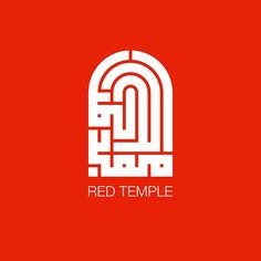 What do you think of the new logo?? Thought it was time that it reflect the new direction where Red Temple is going! #NewLogo #NewMe #kuficalligraphy #etsy #etsyshop #etsyseller #etsyfinds #etsyelite #etsyhunter #etsyusa #digitalprint #red #arabiccalligraphy #calligraphy #logodesign #flatdesign #minimalist