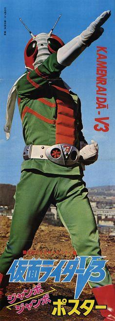 「仮面ライダーV3ジャンボポスター」1973(S48) - ねおまんだらけ