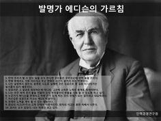 발명가 에디슨의 가르침