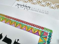 בראשית-GENESIS Wall Art-A4 Print-Torah Hebrew Letters-Divine | Etsy