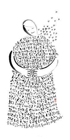 Calligraphy Paper, Calligraphy Handwriting, Calligraphy Alphabet, Caligraphy, Chinese Calligraphy, Alphabet Art, Letter Art, Korean Art, Asian Art