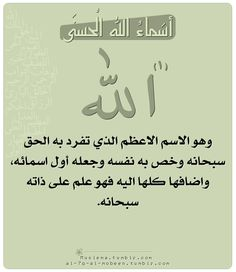 Description of Allah – The One God (The 99 Names of Allah)