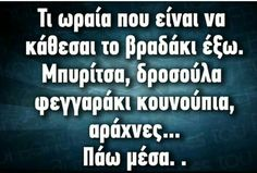 Sarcastic Quotes, Funny Quotes, Stupid Funny Memes, Funny Shit, Funny Stuff, Funny Images, Funny Pictures, Funny Greek, Greek Quotes