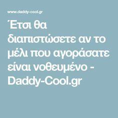 Έτσι θα διαπιστώσετε αν το μέλι που αγοράσατε είναι νοθευμένο - Daddy-Cool.gr