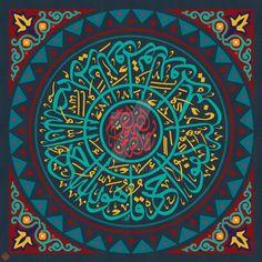 Surah Al-Ikhlas سورة الإخلاص