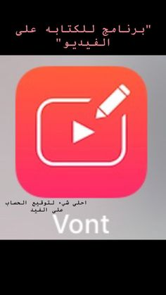 Pc Android, Me App, Editing Apps, Funny Arabic Quotes, Girly Pictures, Editing Pictures, English Vocabulary, Mobile Application, Science And Nature