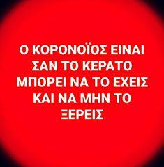 Funny Greek Quotes, Funny Quotes, Haha, Jokes, Sayings, Humor, Funny Phrases, Husky Jokes, Lyrics