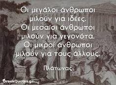 Αποτέλεσμα εικόνας για πλατωνας quotes Greek Quotes, Wise Quotes, Famous Quotes, Inspirational Quotes, Picture Quotes, Quote Pictures, Beautiful Mind, Story Of My Life, True Words
