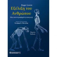 Εξέλιξη του Ανθρώπου: Μια εικονογραφημένη εισαγωγή (5η έκδοση) Memes, Books, Movie Posters, Libros, Meme, Book, Film Poster, Book Illustrations, Billboard