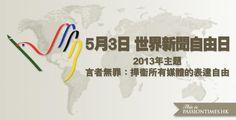 聯合國慶祝世界新聞自由日