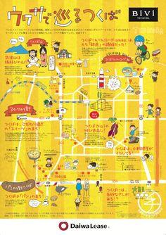 つくばの手書き地図1 Map Design, Graphic Design, Country Maps, Travel Maps, Map Art, Travelers Notebook, Plans, Design Firms, Japan Travel