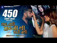 Yaad Tari Zindagi Thi Jati Nathi · Umesh Barot · Dhaval Kapadia · New Gujarati Song 2020 - YouTube Karma, Female Songs, Copyright Music, Song Status, Music Labels, Touching You, News Songs, Song Lyrics, Background Images