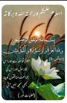 Good Morning Beautiful Gif, Good Morning Images, Audi R8 Wallpaper, Morning Wish, Urdu Quotes, Gud Morning Images, Good Morning Picture