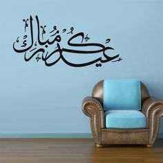 Wall Decal Vinyl Sticker Decor Art Bedroom Kids Design Mural Persian Islam Arabic Caligraphy Lettering Quote Sign Allah Quran Words (Z2902) StickersForLife http://www.amazon.com/dp/B00LOD73QG/ref=cm_sw_r_pi_dp_ML6fvb1MD4ZGF