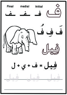 My First Letters and Words book # حرف الفاء#practicelearnarabic . For more exercicesو please join (Practice and learn Arabic) facebook group