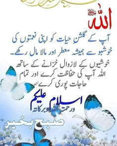 Good Morning Messages, Good Morning Wishes, Good Morning Images, Good Morning Quotes, Morning Dua, Good Morning Coffee, Best Quotes In Urdu, Urdu Quotes, Assalamualaikum Image