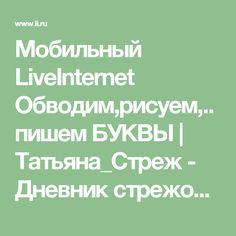 Мобильный LiveInternet Обводим,рисуем,..пишем БУКВЫ | Татьяна_Стреж - Дневник стрежонок |