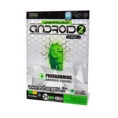 آموزش برنامه نویسی اندروید به زبان فارسی (اورجینال)   Products ...آموزش برنامه نویسی اندروید با اندروید استودیو Android Studio