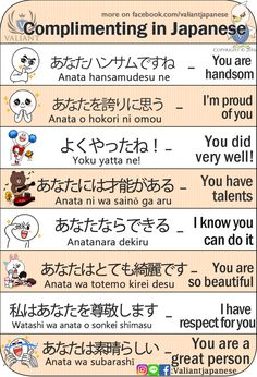 Complimenting Someone in Japanese www.instagram.com/valiantjapanese