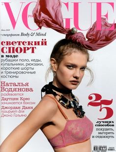 Natalia Vodianova VOGUE Russia #6 2009 fashion celebrity monthly