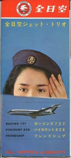 ✈全日空ジェット・トリオ 昭和40年のパンフ ANA : 懐かしい? 昭和の広告 vintage Japanese ads