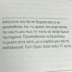 Greek Quotes, Some Words, How Are You Feeling, Thoughts, Feelings, Sayings, Smile, Lyrics, Quotations
