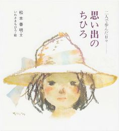 Chihiro Iwasaki (1918-1974) | Japanese artist and illustrator