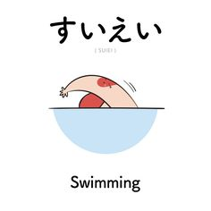 [207]  すいえい  |  suiei  |  swimming