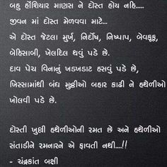 Gujrati quote by chandracant baxi