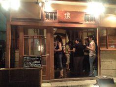 japanese standing bar joe 西麻布 - Google Search
