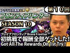 ブレイブフロンティア【「第10回フロンティアハンター」初挑戦で報酬全部ゲットした!】 Brave Frontier 10th FH 1st Tr...