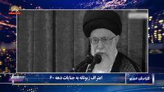 سیمای آزادی تلویزیون ملی ایران - ۱۸ خرداد ۱۳۹۶