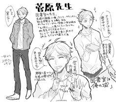 (1) メディアツイート: ロ品(@kireji9729)さん | Twitter Sugawara Koushi, Daisuga, Kagehina, Haikyuu Characters, Anime Characters, Volleyball Mom, Karasuno, Haikyuu Anime, Me Me Me Anime