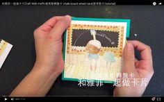 和雅菲一起做卡片Craft With Yaffil-擦黑板轉盤卡 chalk board wheel card(教學影片tutorial)
