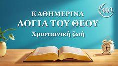 Καθημερινά λόγια του Θεού   «Η Εποχή της Βασιλείας είναι η εποχή του λόγ... Christian Videos, Christian Movies, Life App, Saint Esprit, Knowing God, Songs, Youtube, God Is, Setiap Hari