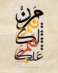 من نمَّ لكَ نمَّ عليّك - الشافعي  #Arabic #Art #Amr
