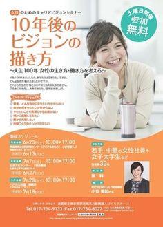 Flyer Design, Layout Design, Aomori, Design Reference, Editorial Design, Infographic, Banner, Graphic Design, Flyers