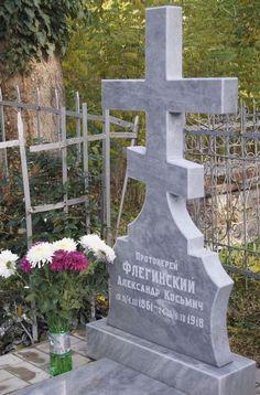 всесвятское кладбище ЕКАТЕРИНОДАР список захоронений: 12 тыс изображений найдено в Яндекс.Картинках