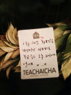 2015.01 TEACHAICHA by JH:LEE
