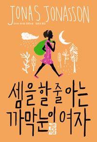 셈을 할 줄 아는 까막눈이 여자/요나스 요나손 - KOREAN FICTION JONASSON JONAS 2014