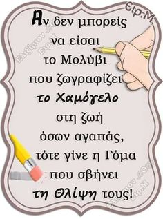 Σ'αγαπώ σταγόνα!!! Big Words, Love Words, Advice Quotes, Best Quotes, Motivational Words, Inspirational Quotes, Relationship Quotes, Life Quotes, Quotes Quotes