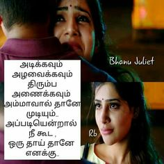64 Best Love Images Tamil Kavithaigal Broken Relationships