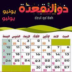 تحميل التقويم الهجري 1441 والميلادي 2019 Pdf صورة كم التاريخ الهجري والميلادي اليوم Calendar Periodic Table 10 Things