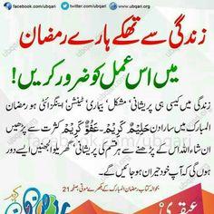 #RamadanDiaries