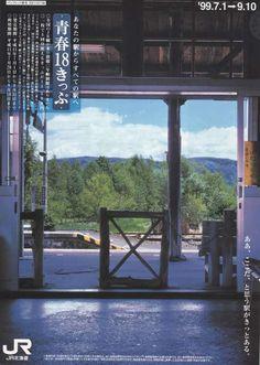 青春18きっぷ 「ああ、ここだ、と思う駅がきっとある。」1999