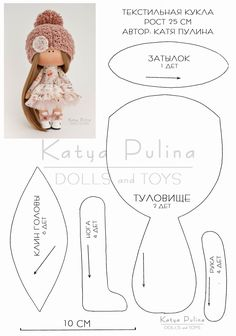 Set textile doll with set of clothes Tilda doll cat Fabric art doll doll Rag cloth doll Interior doll Game doll Doll for gift handmade doll Felt Doll Patterns, Fabric Doll Pattern, Doll Clothes Patterns, Fabric Dolls, Rag Dolls, Pattern Print, Doll Crafts, Diy Doll, Sewing Crafts