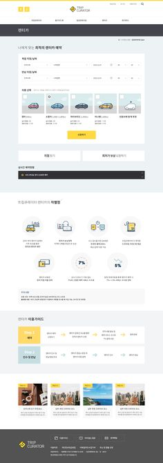 @sub_렌터카_리스트 Webpage Layout, Web Layout, Layout Design, Page Design, Ecommerce Website Design, Responsive Web Design, Portfolio Site, Portfolio Design, Ui Web